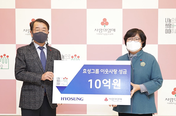 Hyosung donates 1 bil. won to love-thy-neighbor campaign