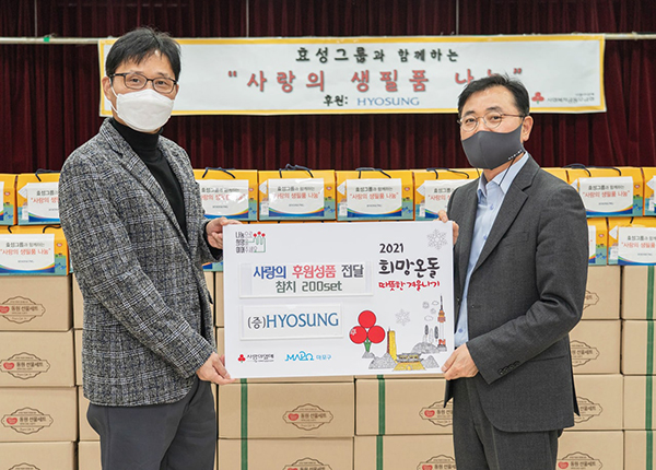 Hyosung engages in year-end charity activity in Mapo-gu